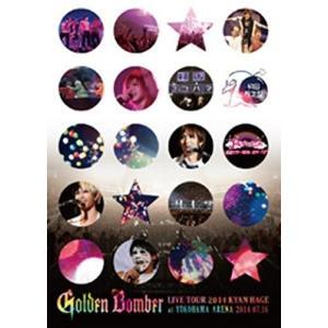 ゴールデンボンバー 全国ツアー2014「キャンハゲ」at 横浜アリーナ 2014.07.16 初回限定盤(本編Disc+おまけDisc) 新品