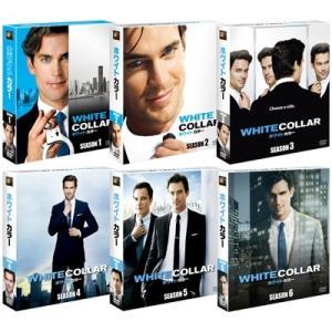 ホワイトカラー コンプリートSEASONSセット DVD 全巻セット コンパクトボックス 新品未開封 送料無料|murofushikenbu