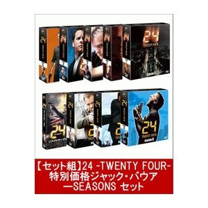 24 -TWENTY FOUR- 1-8とリブ・アナザー・デイ 全9作品セット 特別価格ジャック・バウアー SEASONS DVD BOX 全巻セット コンプリート 新品 送料無料|murofushikenbu