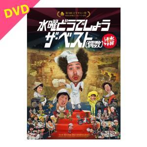 発売日:2021/02/19 【DVD】 水曜どうでしょう第30弾「ザ・ベスト(偶数)」新品 送料無...