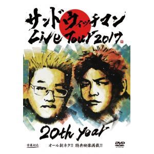 【Loppi・HMV限定販売】サンドウィッチマン ライブツアー 2017 新品未開封 送料無料