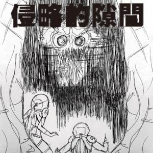 侵略的隙間 BEMA(ワタナベマホト)CD 新品未開封 送料無料 ユーチューバー カイワレハンマー|murofushikenbu