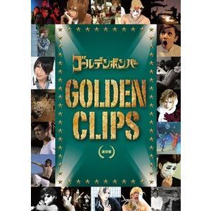 ゴールデンボンバーPV集「GOLDEN CLIPS」(通常盤) 新品未開封 送料無料|murofushikenbu