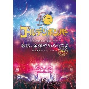 全国ツアー2015「歌広、金爆やめるってよ」at 大阪城ホール 2015.09.13(通常盤) ゴールデンボンバー (出演)  形式: DVD 新品未開封 送料無料|murofushikenbu