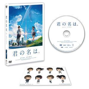 「君の名は。」DVDスタンダード・エディション 新品未開封 送料無料|murofushikenbu
