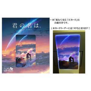 君の名は LED + ICカード HMV Loppi 特典 重ねて光る  新品 送料無料|murofushikenbu