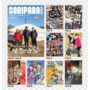 ゴリパラ見聞録 DVD Vol.1+Vol.2+Vol.3+Vol.4+Vol.5+Vol.6巻+Vol.7巻+Vol.8巻セット 全巻8セット新品未開封 送料無料