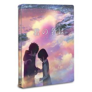 「君の名は。」【ゲオ限定セット】スチールブック付き Blu-rayスペシャル・エディション 3枚組|murofushikenbu