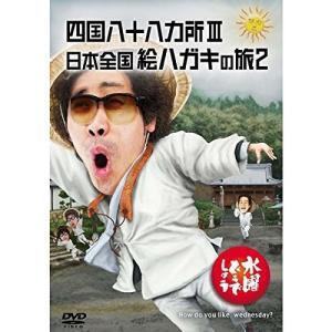 水曜どうでしょうDVD第26弾「四国八十八ヵ所?/日本全国絵ハガキの旅2」 在庫あり 新品 送料無料|murofushikenbu