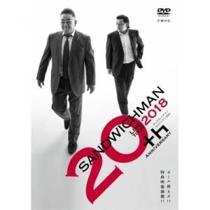 【Loppi・HMV限定販売】サンドウィッチマン ライブツアー 2018 〔DVD〕新品未開封 送料無料