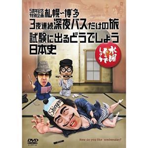 水曜どうでしょうDVD第25弾「5周年記念特別企画 札幌〜博多 3夜連続深夜バスだけの旅/試験に出るどうでしょう 日本史」新品未開封 送料無料|murofushikenbu