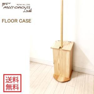 モップ収納ケース【むろの屋 デザインモップ フロア用】 muronoya-mop