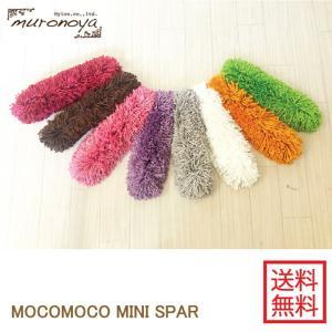 モコモコ省スペースモップ ミニ 替え糸 muronoya-mop