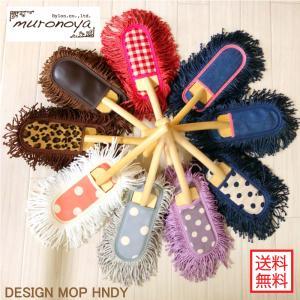 ゆうメール送料無料♪【代引・後払い・配達日時指定不可】むろの屋  デザインモップ ハンディモップ 木製ハンドル付き muronoya-mop