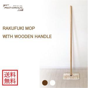 ピカピカッ!楽拭きモップ 木製ハンドル付き  送料無料 むろの屋  muronoya-mop