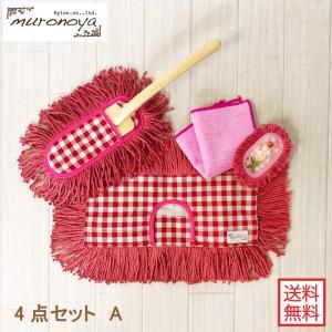 掃除道具 むろの屋 お得なお掃除4点セット A ゆうメール送料無料 代引・後払い・配達日時指定不可 |muronoya-mop