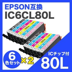 IC6CL80L エプソン 互換インク 6色セット ×2 EPSON 残量表示機能付 ( ICBK80L ICC80L ICM80L ICY80L ICLC80L ICLM80L ) とうもろこし|musasinojapan