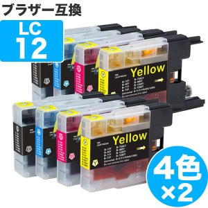 LC12-4PK ブラザー 互換インク 4色セット ×2 BROTHER ( LC12BK LC12C LC12M LC12Y )|musasinojapan