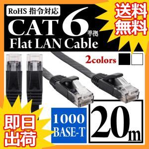 LANケーブル ランケーブル フラット 20m CAT6準拠 1年保証 ストレート ツメ折れ防止カバー フラットLANケーブル UL.YNの画像