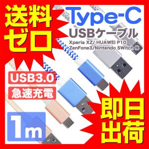 USB Type-C ケーブル 1m USB3.0 ナイロンメッシュ素材 3色 高耐久性 USB(A...
