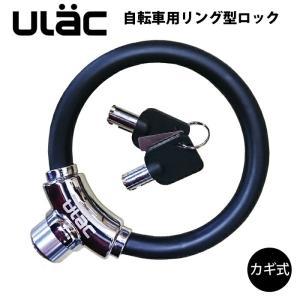 自転車 鍵 ケーブルロック U字ロック 鍵式 ULAC  亜鉛合金 リング クロスバイク ワイヤーロ...