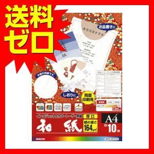 コクヨ KPC-W1310 カラーレーザー&イ...の関連商品9