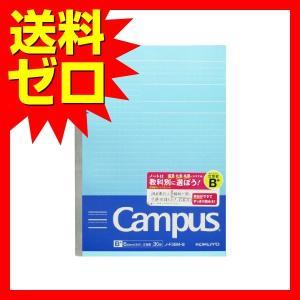 コクヨ キャンパスノート 文章罫 B5 6.8mm罫 30枚 ブルー ノ-F3BM-B 人気商品 商...