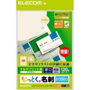 ELECOM なっとく名刺 ( 厚口・上質紙・アイボリー ) MT-JMN2IV 名刺 作成 用紙 マルチプリント用紙〈厚口 アイボリー〉 エレコム|musasinojapan