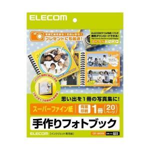 エレコム フォトブック 手作りキット スーパーファイン紙 両面印刷 1冊 20ページEDT-SBOOK 手作りフォトブック EDT-SBOOK  ELECOM|musasinojapan