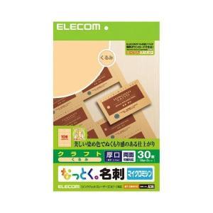 エレコム マルチカード 名刺サイズ 30枚分 10面×3シート マイクロミシン クラフト調 MT-CMN1BE 名刺 作成 用紙 なっとく名刺 クラフト くるみ 30枚 ELECOM|musasinojapan
