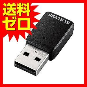 エレコム 無線LAN子機 11ac 867Mbps USB3.0用 ブラック MU-MIMO対応 WDC-867DU3S  1302ELZC^