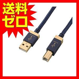 エレコム DH-AB10 USBケーブル 1m オーディオ用 音楽用 USB2.0 ( A to B ) 金メッキコネクター採用 ネイビー|musasinojapan