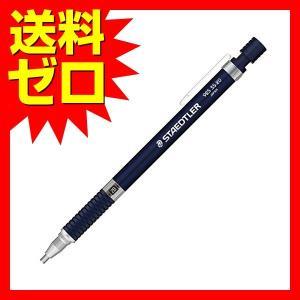 ステッドラー シャープペン Nブルー 925 35-20N 2mm ※商品は1点(本)の価格になりま...