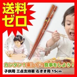 箸 子供 用 15cm 箸 子供用 イシダ 子供用矯正箸 三点支持箸 右利き用 即日出荷 はし ハシ トレーニング|musasinojapan