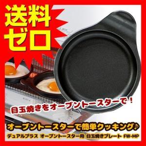 高木金属工業 オーブントースター用 目玉焼きプレート デュアルプラス FW-MP 即日出荷|musasinojapan