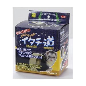SAK487トンネルイタチ道 (株) 三晃商会の関連商品3