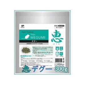 恵デグー300g 商品は1点(個)の価格になります。の関連商品1