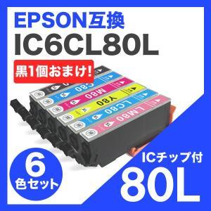 IC6CL80L エプソン 互換インク 6色セット ×1+ ブラック 1個 増量版 EPSON ( ICBK80L ICC80L ICM80L ICY80L ICLC80L ICLM80L ) とうもろこし|musasinojapan