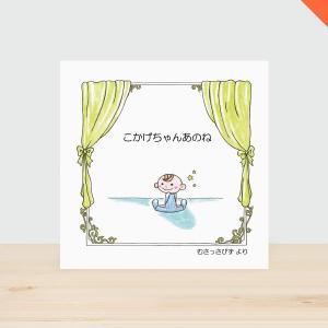 生まれてきた子どもへの絵本 「こかげちゃんあのね」ギフト仕様オリジナル絵本ブック式ギフトBOX&ラッピング 名入れ 写真入れ ハンドメイドギフト 出産祝い|musassabiz