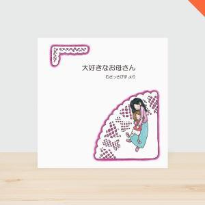 母への感謝の絵本「大好きなお母さん」ギフト仕様オリジナル絵本ブック式ギフトBOX&ラッピング 名入れ 写真入れ ハンドメイドギフト 母の日|musassabiz