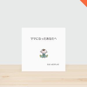 出産のお祝いミニ絵本「ママになったあなたへ」ギフト仕様オリジナル絵本ブック式ギフトBOX&ラッピング 名入れ 写真入れ ハンドメイドギフト 出産祝い|musassabiz