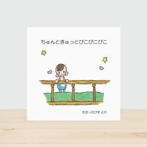 読み聞かせ絵本(0歳〜2歳)「ちゅんときゅっとぴこぴこぴこ」通常仕様|musassabiz