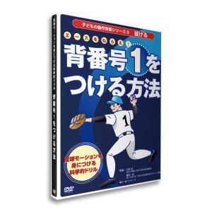 DVD「背番号1をつける方法」川村卓/島田一志|muscle
