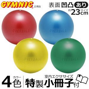 ギムニクボール ソフトギムニク 小さいバランスボール 表面凹凸有 23cm gymnic 日本Gボール協会認定ボール 筋肉家特製小冊子付 muscle