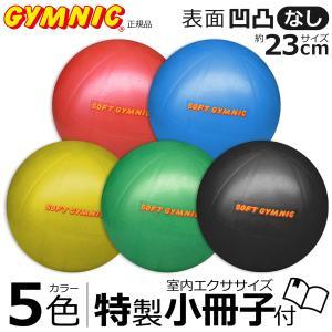 ギムニクボール ニューソフトギムニク 小さい バランスボール 表面凹凸なし 23cm gymnic 日本Gボール協会認定ボール 筋肉家特製小冊子付 muscle