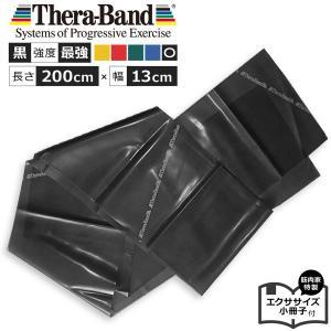 セラバンド(Theraband)ブラック 強度:最強 長さ2.0m(200cm) muscle