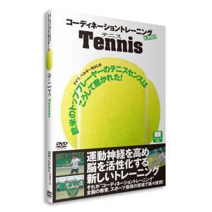 DVD「コーディネーショントレーニングINスポーツ テニス」蝶間林利男|muscle
