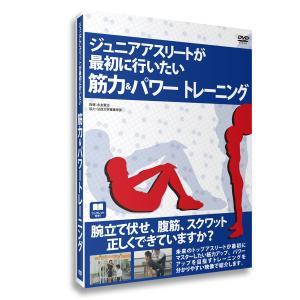 【アウトレット】DVD「ジュニアアスリートが最初に行ないたい筋力&パワートレーニング」|muscle