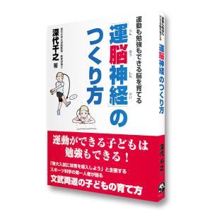 書籍「運動も勉強もできる脳を育てる 運脳神経のつくり方」|muscle