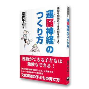 【アウトレット】書籍「運動も勉強もできる脳を育てる 運脳神経のつくり方」|muscle